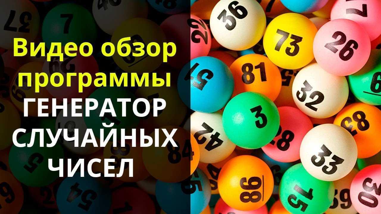 Генератор случайных чисел для лотерии онлайн бесплатно