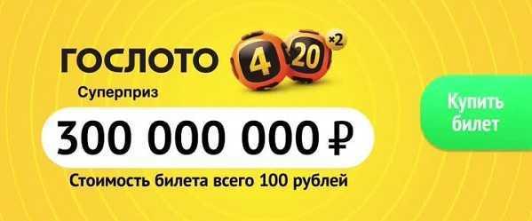 Làm thế nào và ở đâu để giành chiến thắng trong Xổ số Nga trên vé: vào thẻ Sberbank, tiền mặt, trên điện thoại