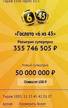 """[Betrug] сайт: superloto1.info - Superlotto gibt einen kostenlosen Lottoschein """"6 von 45"""""""