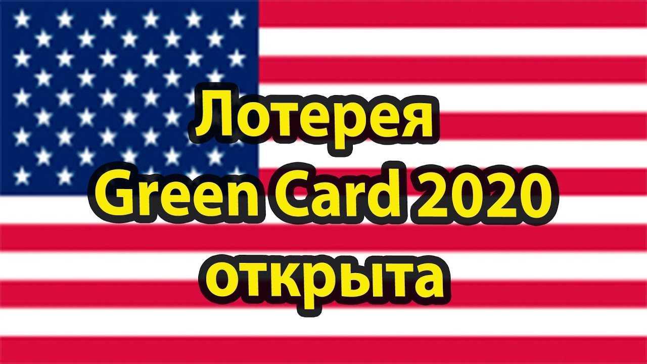 Tarjeta verde de EE. UU. | Lotería de tarjetas verdes 2020 año