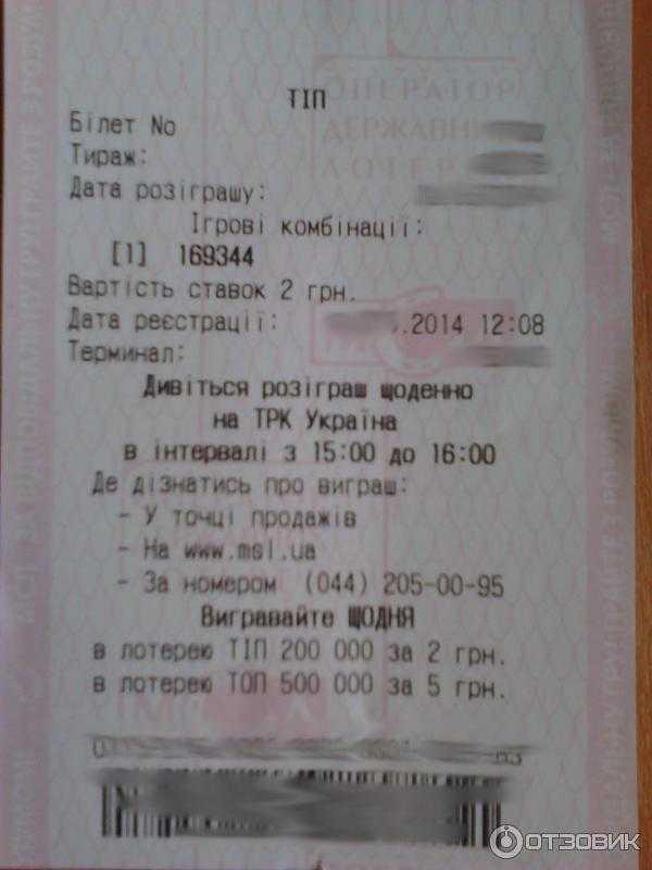 Top 3 Lotterie - Kaufen Sie Top 3 Lotterielose auf der offiziellen Website von stoloto