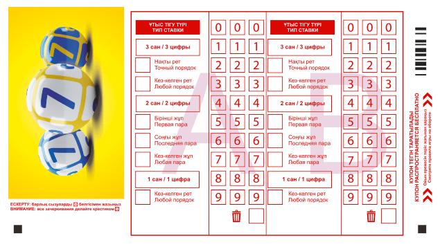 Проверить билет жилищной лотереи | результаты 405 тиража от столото