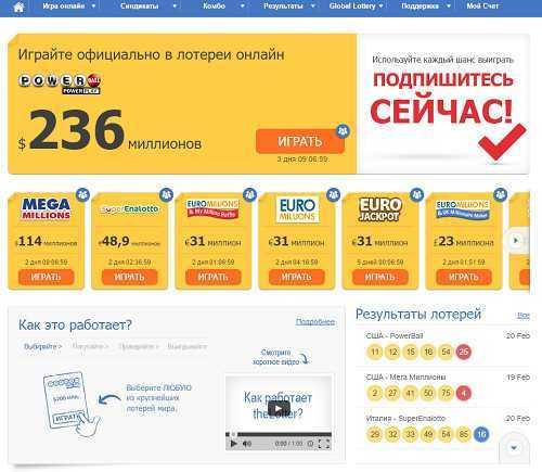 ลอตเตอรี่อเมริกัน - วิธีเล่นจากรัสเซีย