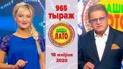 Check Russian Lotto ticket | results 1346 circulation