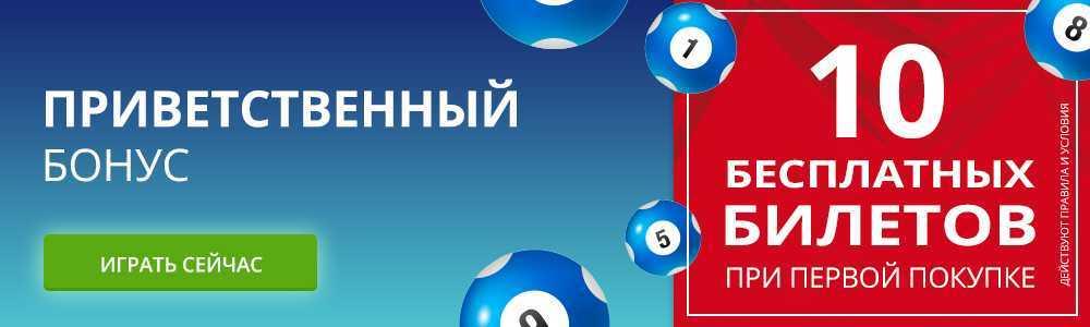 Lotterie gratuite