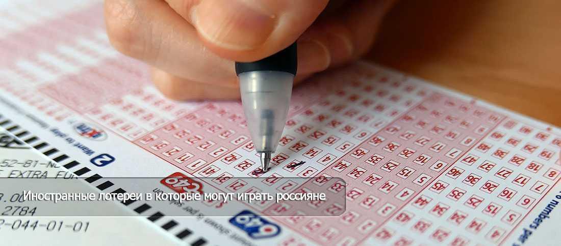 ลอตเตอรี่ยุโรปสำหรับผู้เล่นรัสเซีย: หาซื้อได้ที่ไหน, วิธีชนะ
