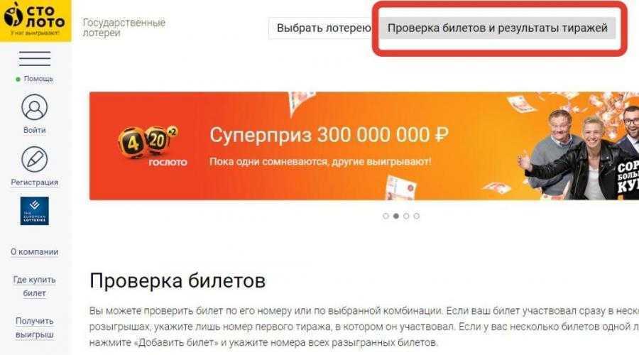 Проверить билет русское лото — быстрая проверка по номеру