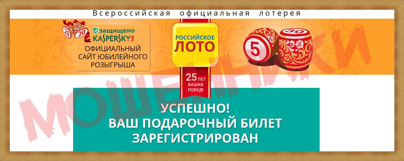Loterías instantáneas: estafa o no? - frolkov mikhail vyacheslavovich, 19 Martha 2019