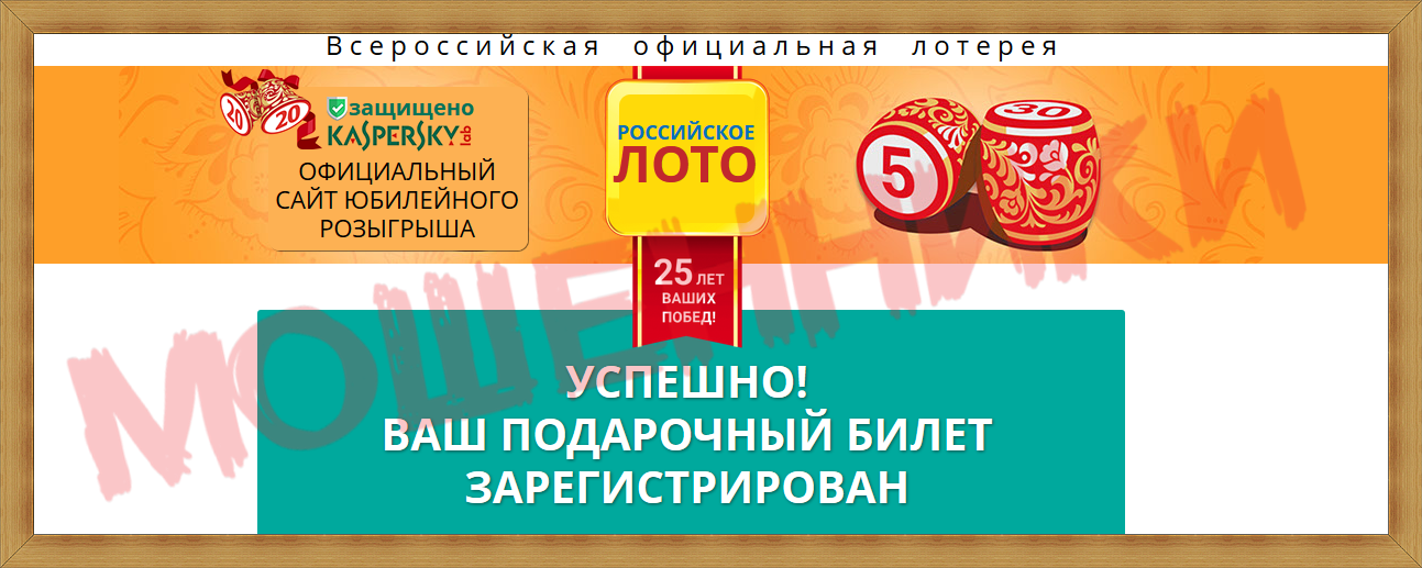 Lotterie istantanee: truffa o no? - frolkov mikhail vyacheslavovich, 19 Martha 2019