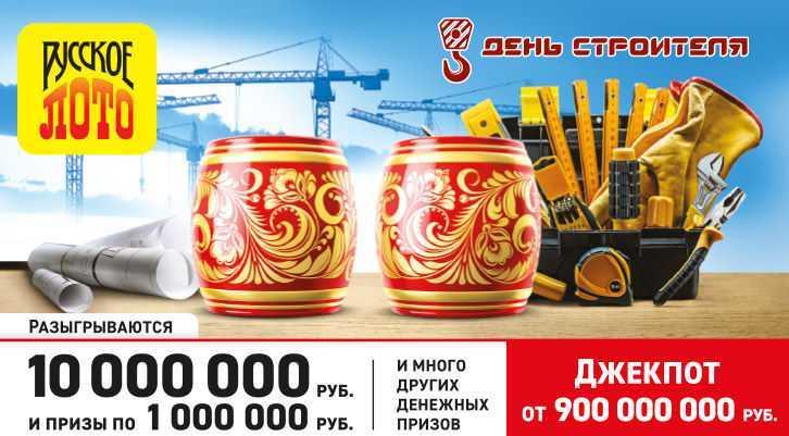 ตรวจสอบตั๋ว Russian Lotto | ผล 1350 การไหลเวียน
