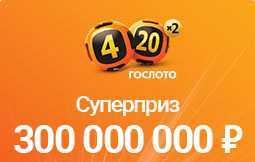 Super Lotto Bewertungen und Überprüfung. Scheidung oder nicht? - seoseed.ru
