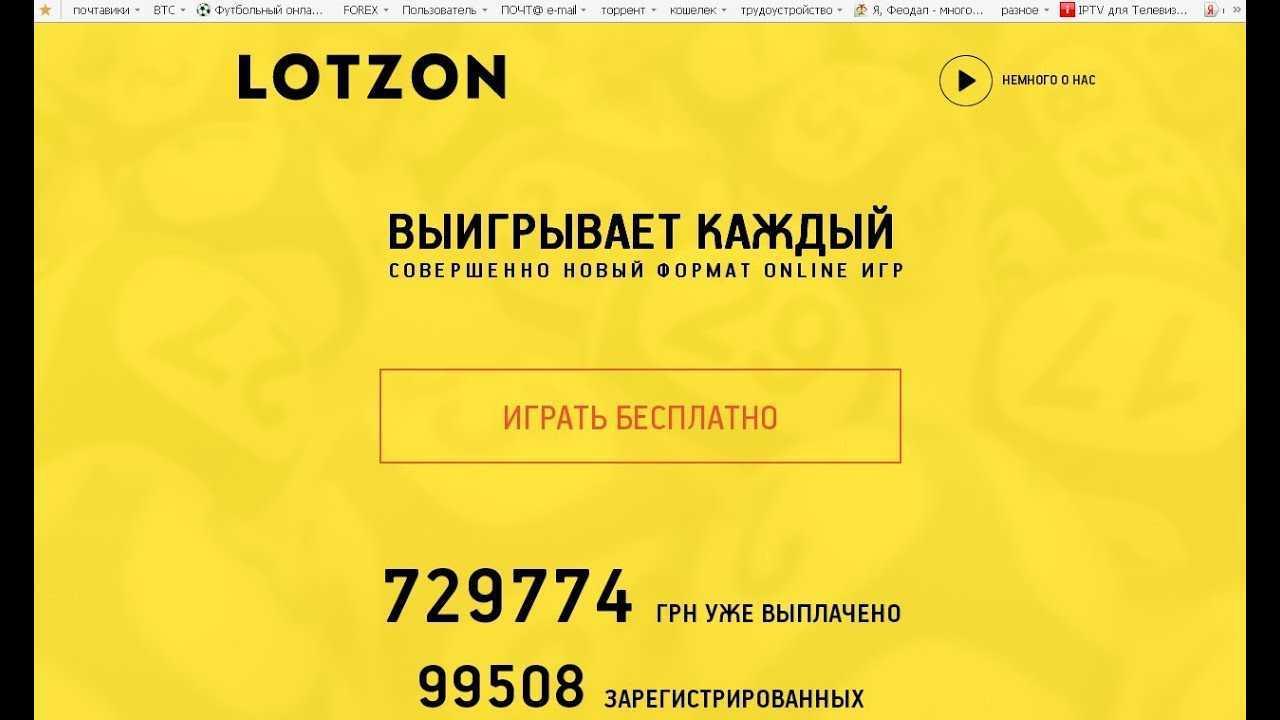 Lotteristol - sjekk billetter basert på resultatene stoloto ru