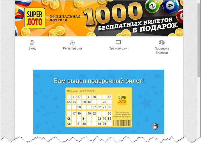 Super loteria