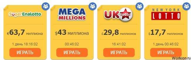 Foreign lotteries that Russians can play