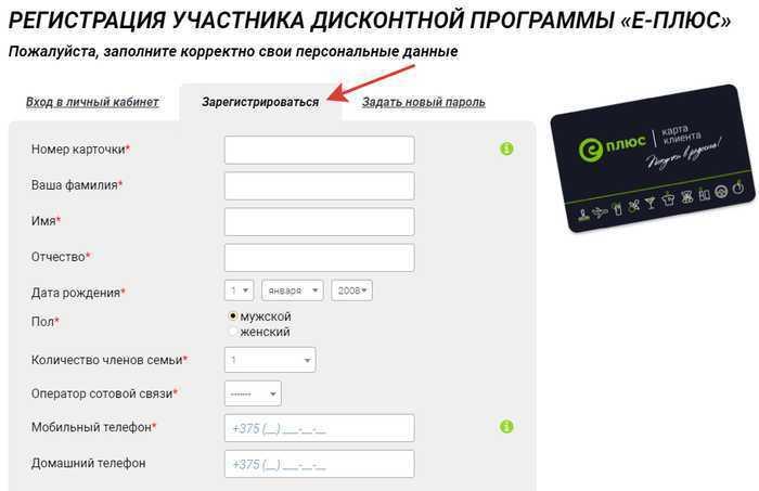 """Вход в личный кабинет карты е-плюс и игры """"удача в придачу"""" от евроопта"""