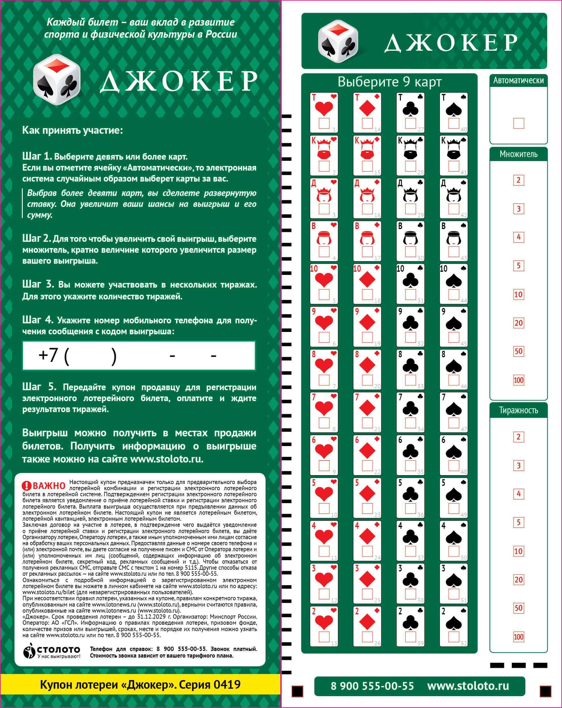 Как играть в жилищную лотерею — подробные правила, советы по покупке билета и как увеличить шанс на победу