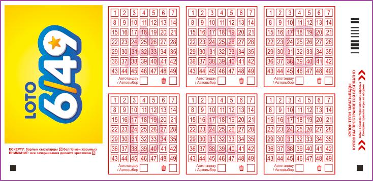 Проверить билет жилищной лотереи | результаты 406 тиража от столото