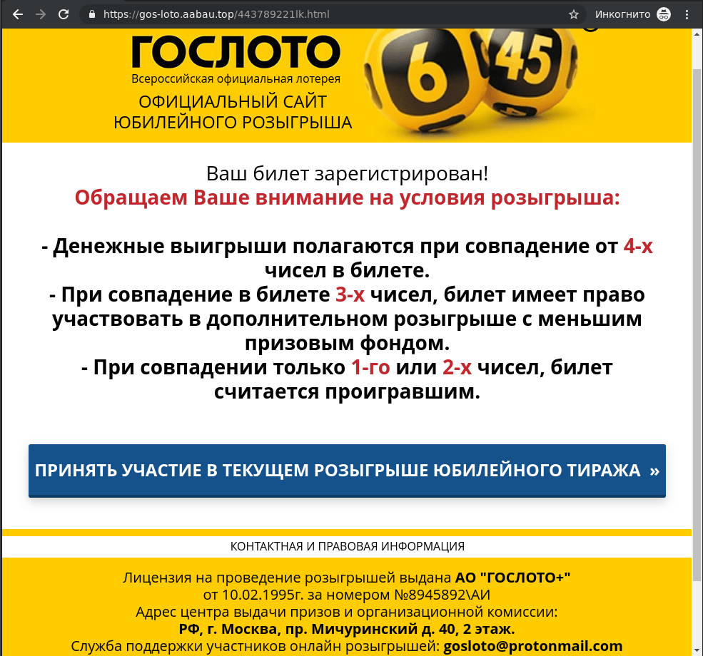 Russian lotto: rules of the game, advantages and nuances of the lottery