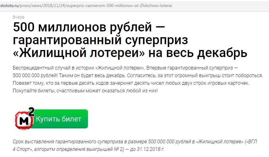 Распределение призового фонда - timelottery