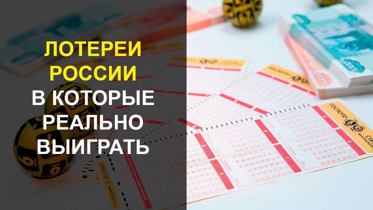 Top 7: las loterías más ganadoras en rusia - lista, Estadísticas 2018-2019, reseñas de jugadores