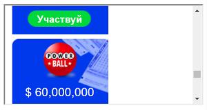 Выиграть | eurojackpot
