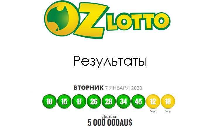 X lotto og gull lotto resultater (gyllen kiste lotteri) - oz lotto