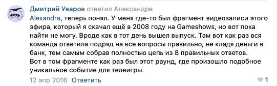 Det største lotteri vinder, kasino, Russisk lotto