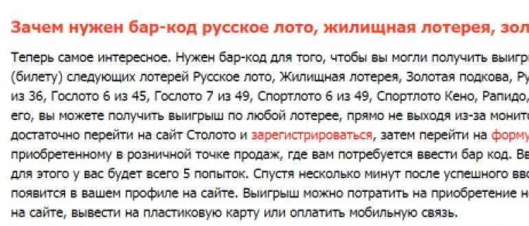 Регистрация билета русское лото на сайте