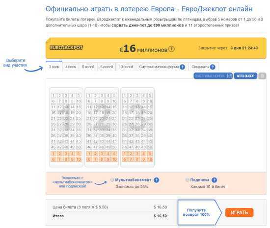 """European lottery & quot; eurojackpot"""" - how to buy a ticket from Russia"""