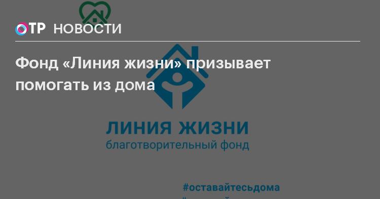 Life Line gemeinnützige Stiftung, r. Moskau