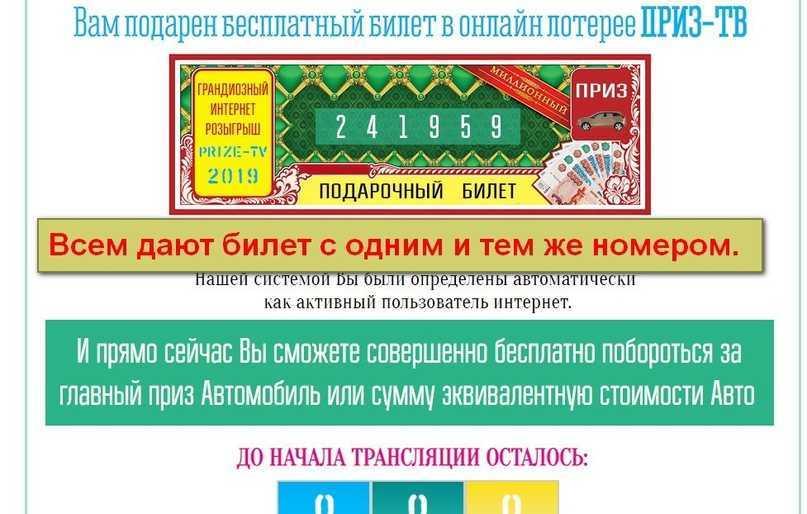 Бесплатные лотереи с выводом денег: топ-4 проекта