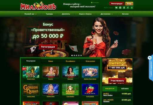Casino Million offizielle Seite - Spielautomaten spielen