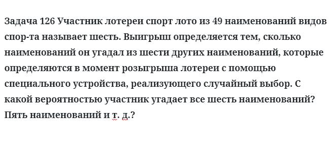 Oroszország legjobb 15 lottója, amelyben nyerni lehet [без обмана]