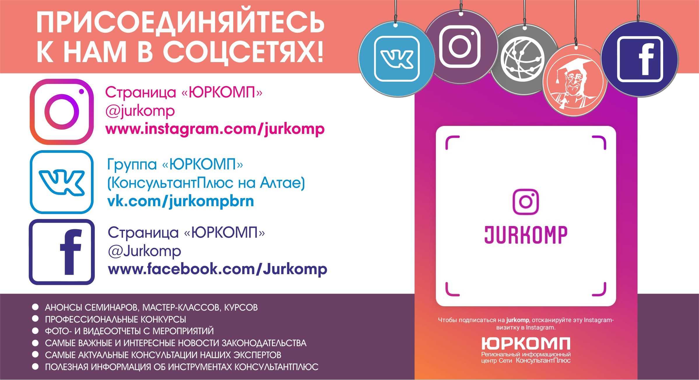 Мы в социальных сетях – свяжитесь с нами