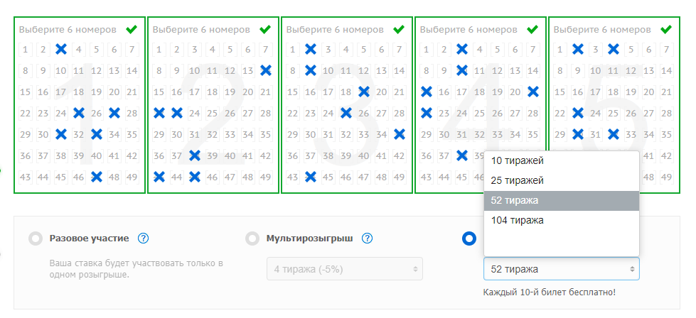 Anleitung: wie man Mega Millionen aus Russland spielt + Vorschriften, Gewinnchancen, Ergebnisse - lottery.rf