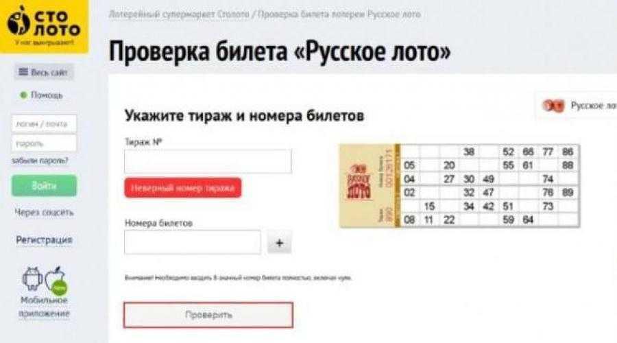 Проверить билет суперлото