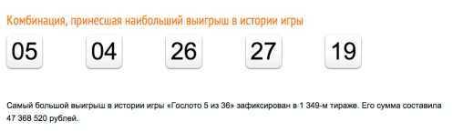 Парадокс лотерей, или программы для подбора чисел. генератор случайных чисел для лотереи генератор чисел лото 5 из 36
