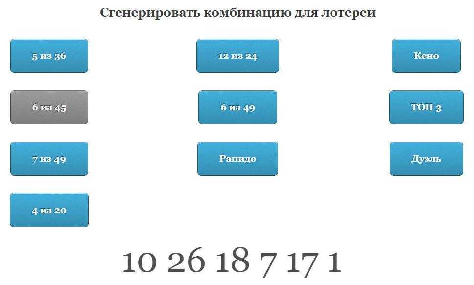 Физический генератор случайных чисел