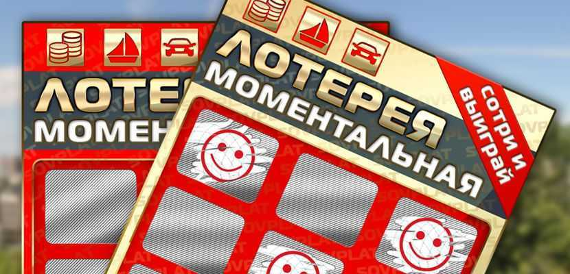 Sportloto. моментальные лотереи. самые известные российские лотереи: revisiones y revisión.