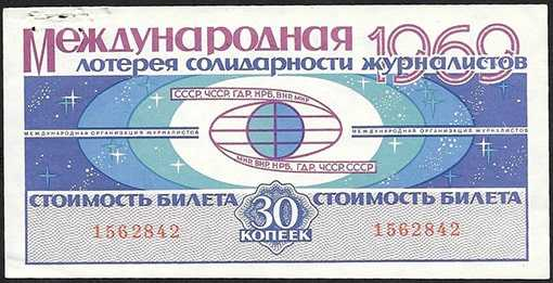 Oroszország legjobb külföldi lottójátékai 2020 - hogyan lehet online és csalás nélkül játszani?