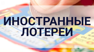 Lottery games from the usa for residents of the russian federation: regulations, features | big lottos