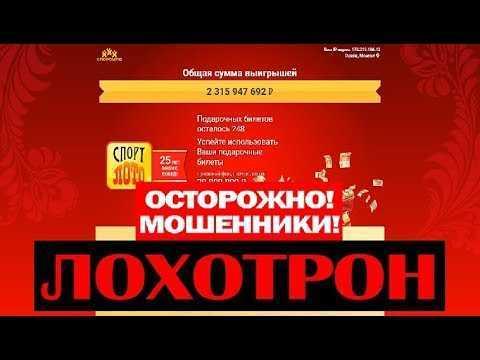 Esquemas de trampa en la lotería rusa en 2019 año: los medios obtuvieron información sobre un gran fraude