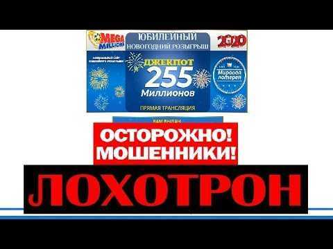 Lotterie Mega Millionen - Vorschriften, Gewinnchancen, Ergebnisse + Anleitung, wie man aus Russland spielt | ausländische Lotterien