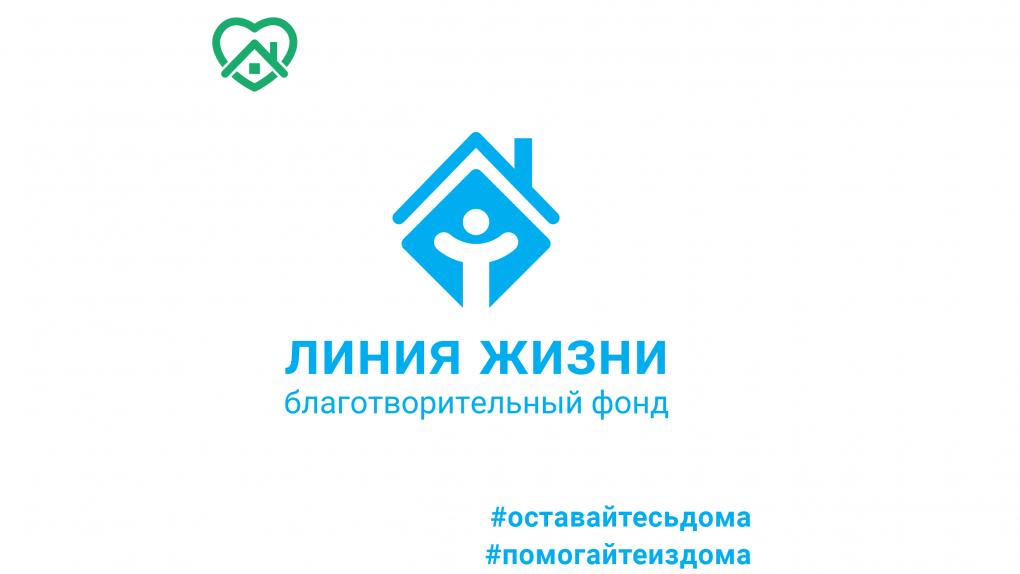 Die offizielle Website der gemeinnützigen Stiftung Life Line zur Unterstützung kranker Kinder in Russland