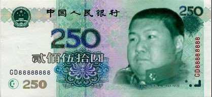เลขเด็ดจีน