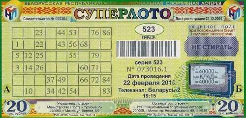 Super arpajaiset arpajaiset (Valko-Venäjä): tarkista liput, arvonnan tulokset