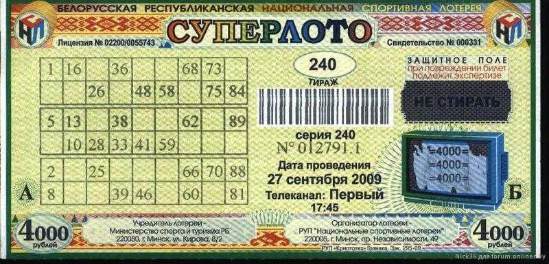 Проверить билеты суперлото