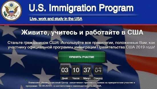 Grüne Karte. Algorithmus der Aktionen für die Einwanderung in die USA