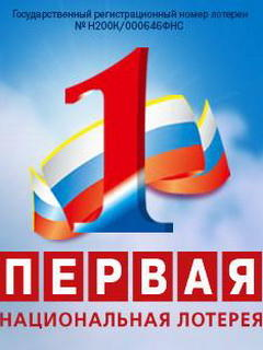 Results of popular lotteries from russia and around the world