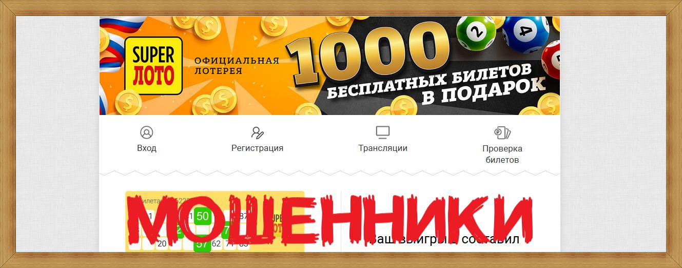 Las 15 mejores loterías de rusia, en el que ganar (sin hacer trampa)